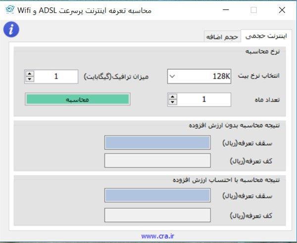 دانلود کنید: اپلیکیشن محاسبه و ارزیابی تعرفه اینترنت در ایران
