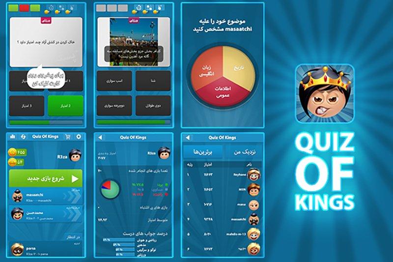 دانلود کنید: Quiz of Kings جذابترین بازی موبایل معمایی ایران