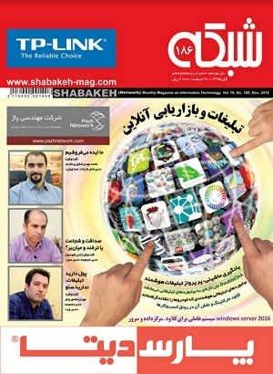 بهزودی منتشر میشود: ماهنامه شبکه 186 با پرونده ویژه «تبلیغات و بازاریابی آنلاین»