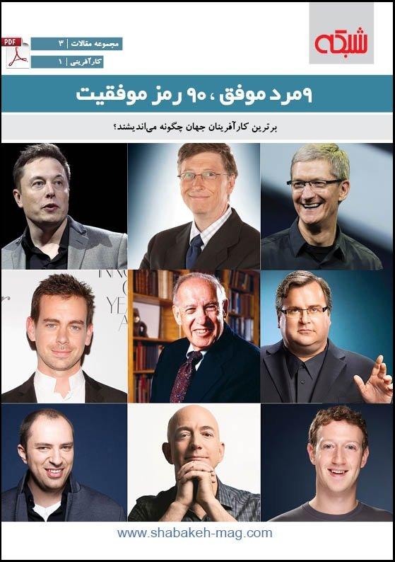 دانلود رایگان کتاب «۹ مرد موفق، ۹۰ رمز موفقیت»