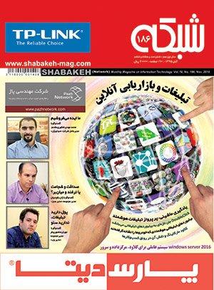 ماهنامه شبکه ۱۸۶ منتشر شد: بررسی تبلیغات و بازاریابی آنلاین در ایران و جهان
