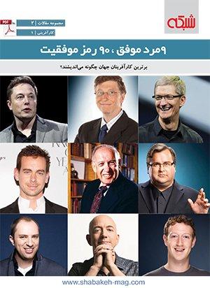 دانلود کنید: کتاب الکترونیکی رایگان «۹ مرد موفق، ۹۰ رمز موفقیت»