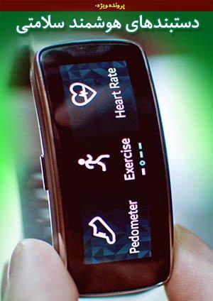 دستبندهای هوشمند سلامتی