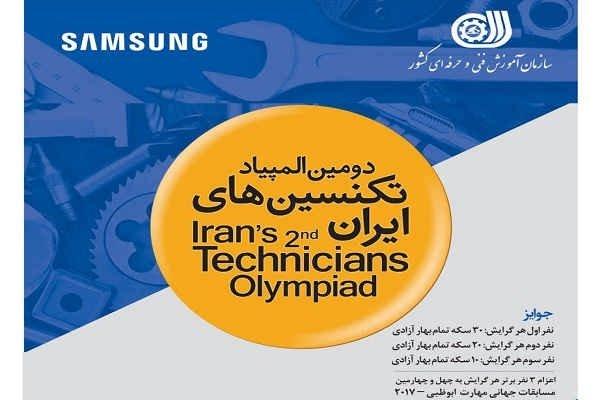 دومین المپیاد تکنسینهای ایران برگزار میشود + شرایط و نحوه ثبتنام