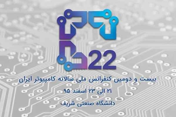 جزییات بیستودومین کنفرانس ملی سالانه کامپیوتر ایران