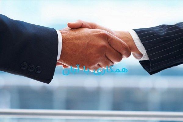 استخدام نیرو در سامانه هوشمند آبان (بهمن 95)