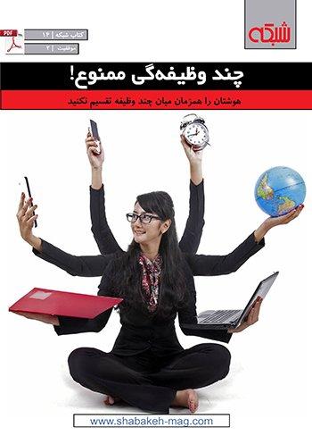 کتاب الکترونیکی «چند وظیفهگی ممنوع»