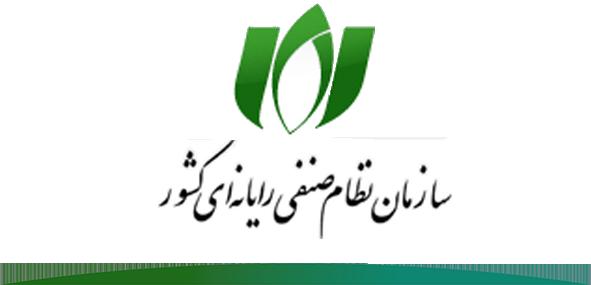 هیات عمومی سازمان نظام صنفی رایانهای برگزار میشود