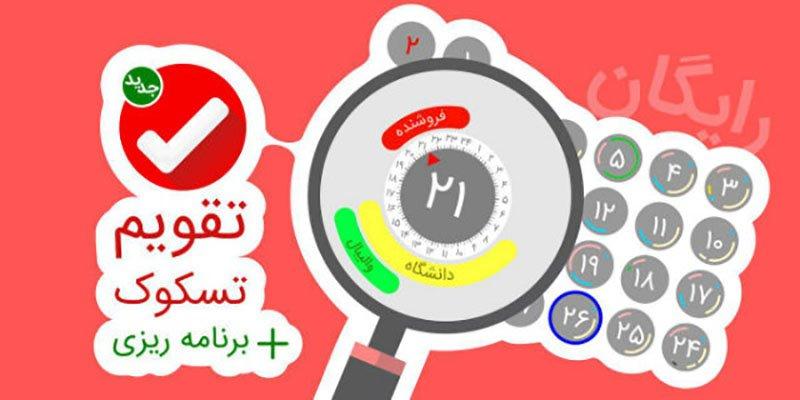 دانلود کنید: اپلیکیشنی ایرانی برای برنامهریزی ۲۴ ساعته