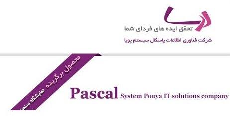 استخدام در شرکت پاسکال سیستم پویا (اسفند 95)