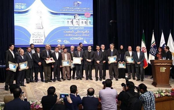 برگزاری ششمین دوره جایزه ملی کیفیت ارتباطات و فناوری اطلاعات