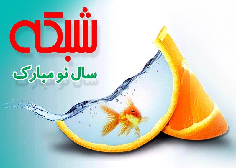 نوروز ۹۶ مبارک؛ بهیادماندنی با ماهنامه و سایت شبکه