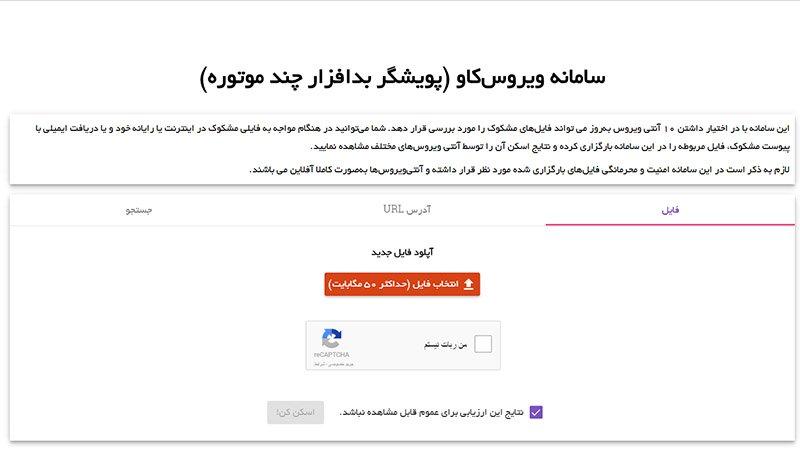 فایلها و آدرسهای اینترنتی مشکوک خود را رایگان اسکن کنید + لینک