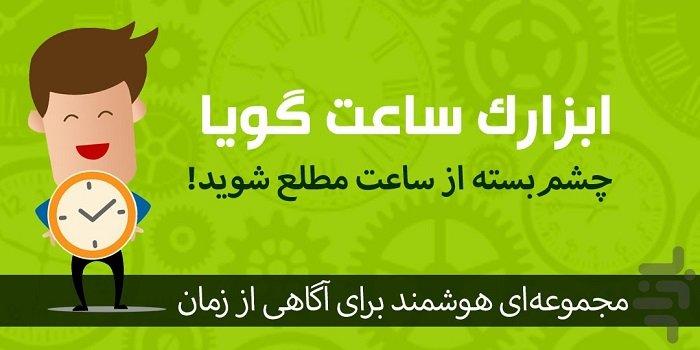 دانلود کنید: ساعت هوشمند گویا با ویجت پارسی