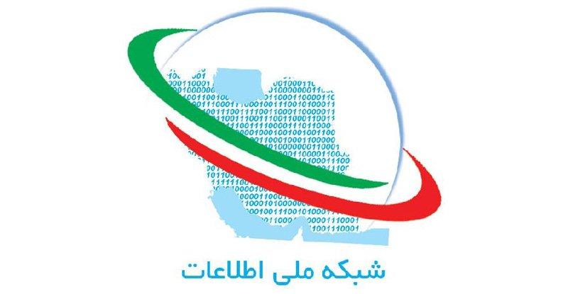 معماری شبکه ملی اطلاعات تا دو ماه آینده کامل میشود