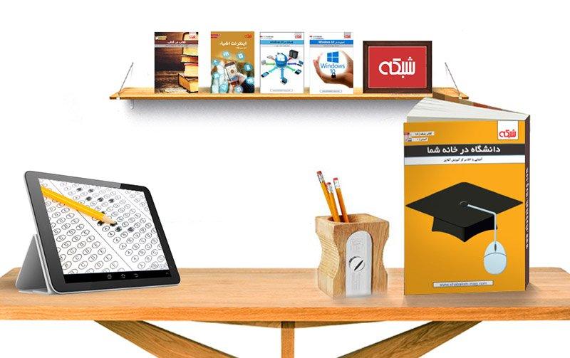 دانلود کنید: کتاب الکترونیکی «دانشگاه در خانه شما»