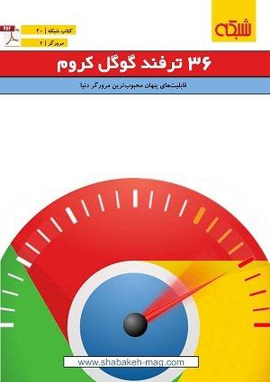 کتاب الکترونیک: «36 ترفند گوگل کروم»