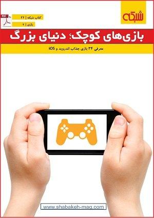 کتاب الکترونیکی «بازیهای کوچک؛ دنیای بزرگ»