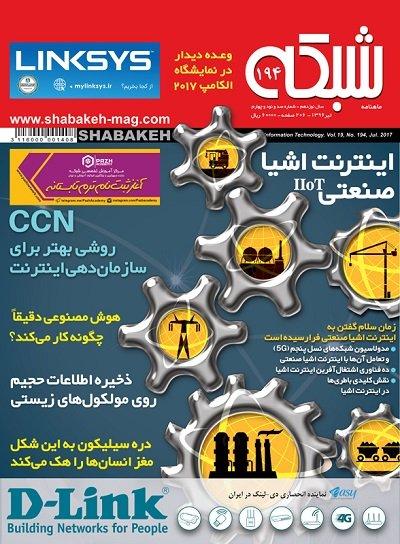 ماهنامه شبکه 194