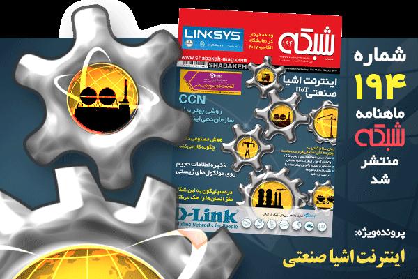 ماهنامه شبکه 194 منتشر شد؛ پرونده ویژه «اینترنت اشیا صنعتی»