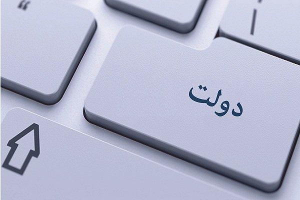 افتتاح فاز نخست دولت الکترونیک