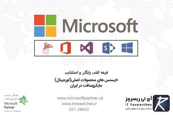 قرعهکشی محصولات اورجینال مایکروسافت برای ترویج فرهنگ کپیرایت