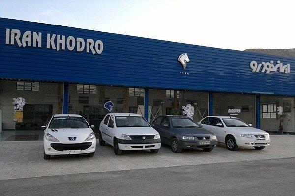 شرایط فروش نقدی ایران خودرو در مهرماه 96