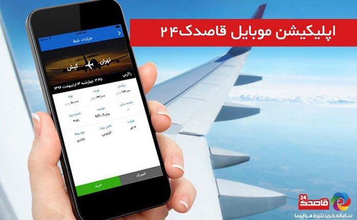 خرید بلیط هواپیما را با اپلیکیشن قاصدک 24 تجربه کنید
