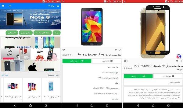 خرید گوشی و تبلت را با اپلیکیشن موبایل باما تجربه کنید!