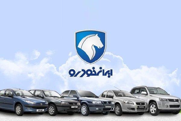 شرایط جدید فروش نقدی فوری محصولات ایران خودرو - دی 96
