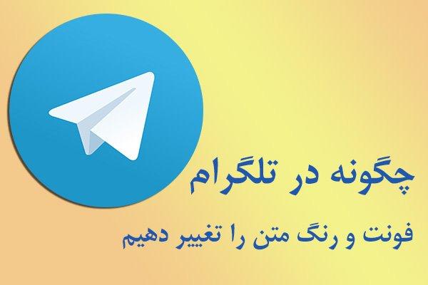 چگونه در تلگرام فونت و رنگ متن را تغییر دهیم؟