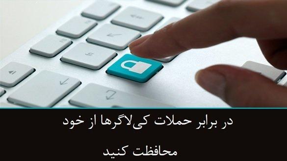 صفحهکلید خود را رمزنگاری کنید تا گرفتار کیلاگرها نشوید