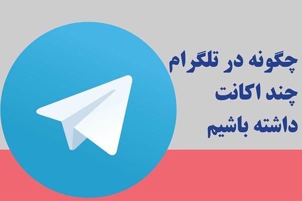 چگونه در آپدیت جدید تلگرام همزمان چند اکانت داشته باشیم؟