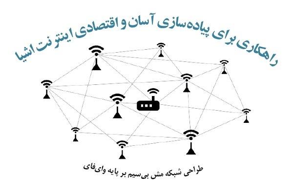 راهکاری برای پیادهسازی آسان و اقتصادی اینترنت اشیا