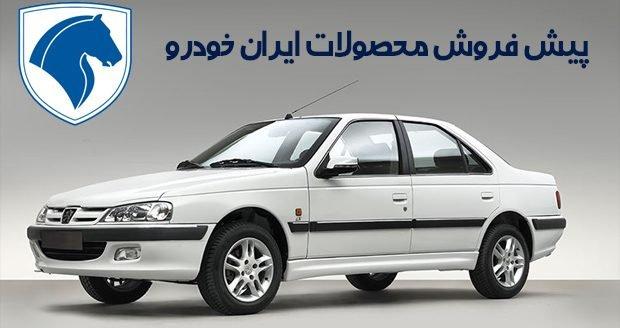 شرایط پیش فروش محصولات ایران خودرو - بهمن 96