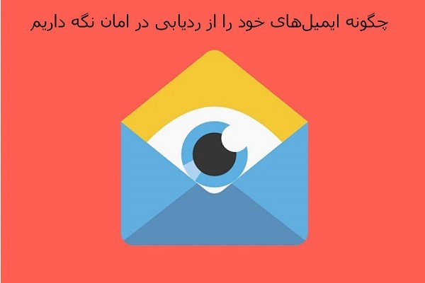 چگونه ردیابی ایمیل را شناسایی و متوقف کنیم