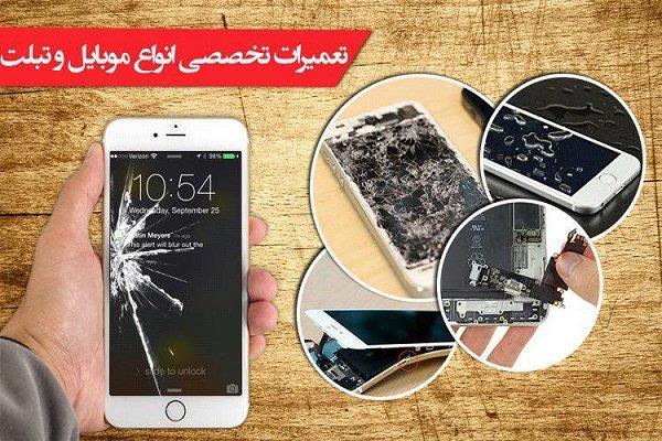 آیا بزرگترین مرجع تعمیرات موبایل در ایران را می شناسید ؟