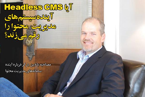 آیا Headless CMS آینده سیستمهای مدیریت محتوا را رقم میزند؟
