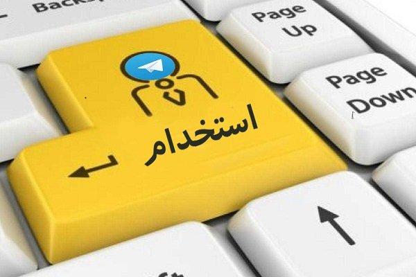 معرفی کانال تلگرام: 10 کانال کاریابی و استخدام
