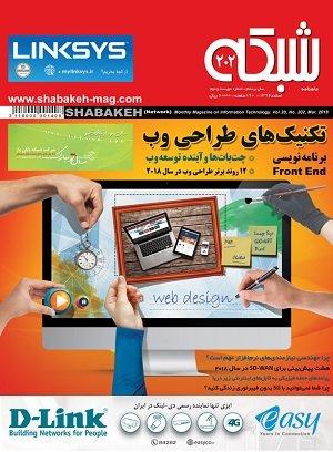 نسخه الکترونیکی ماهنامه شبکه 202