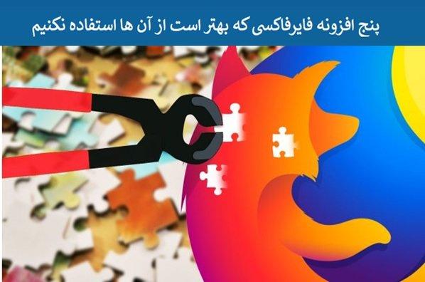 این پنج افزونه محبوب فایرفاکس را به سرعت از روی کامپیوتر خود حذف کنید!