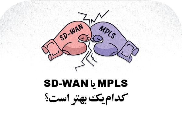 MPLS یا SD-WAN کدامیک بهتر است؟