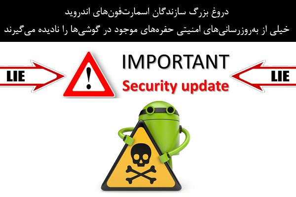خیلی از بهروزرسانیهای اندروید فاقد وصلههای امنیتی گزارش شده هستند
