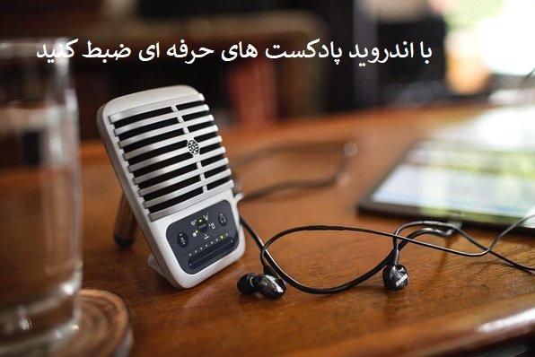 ۶ برنامه برتر اندرویدی برای ضبط صدا و تهیه پادکست