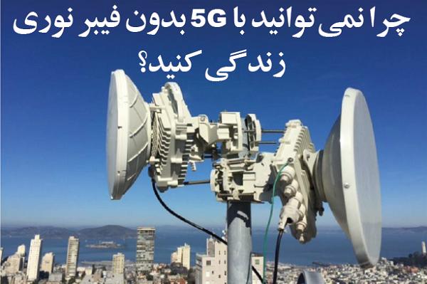 چرا نمیتوانید با 5G بدون فیبر نوری زندگی کنید؟
