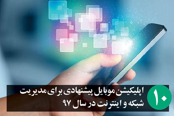 10 اپلیکیشن موبایل پیشنهادی برای مدیریت شبکه و اینترنت در سال 97