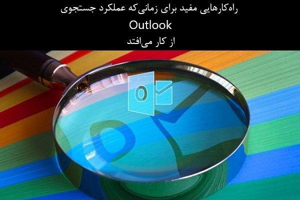 چگونه در مواقع لزوم فانکشن جستجوی Outlook را ترمیم کنیم