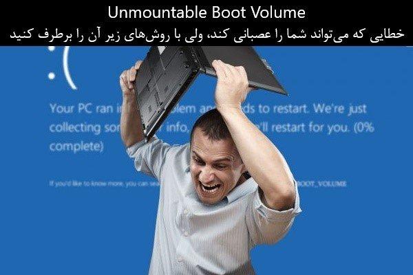 چگونه در ویندوز 10 خطای Unmountable Boot Volume را برطرف کنیم