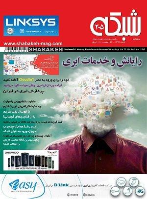 نسخه الکترونیکی ماهنامه شبکه 205