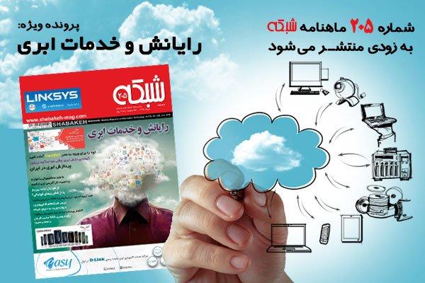 ماهنامه شبکه شماره 205 با پرونده ویژه رایانش و خدمات ابری بزودی منتشر میشود